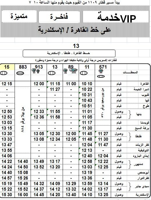 مواعيد قطارات طنطا القاهرة 2018 واسعار التذاكر