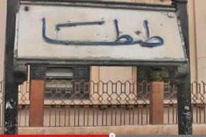 مواعيد قطارات القاهرة طنطا 2018