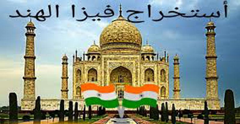 طريقة استخراج تأشيرة الهند 2020 سفر
