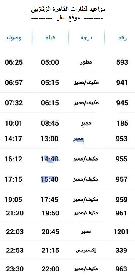Photo of مواعيد قطارات القاهرة الزقازيق 2021 واسعار التذاكر اخر تحديث
