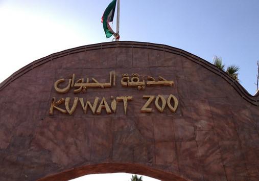 افضل الاماكن في الكويت للعوائل