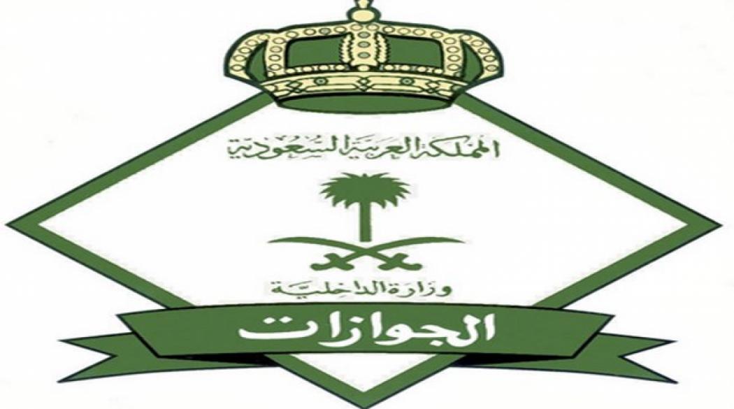 Photo of رسوم تأشيرة الزيارة العائلية للسعودية 2020 وكيفية تقديم الطلب