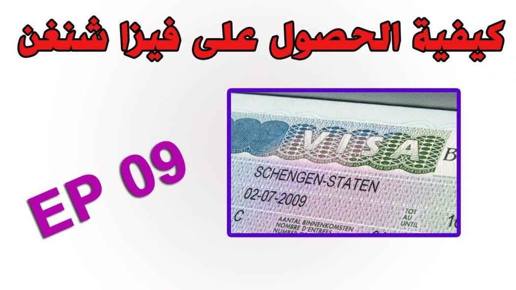 اسهل تاشيرة شنغن من مصر 2018