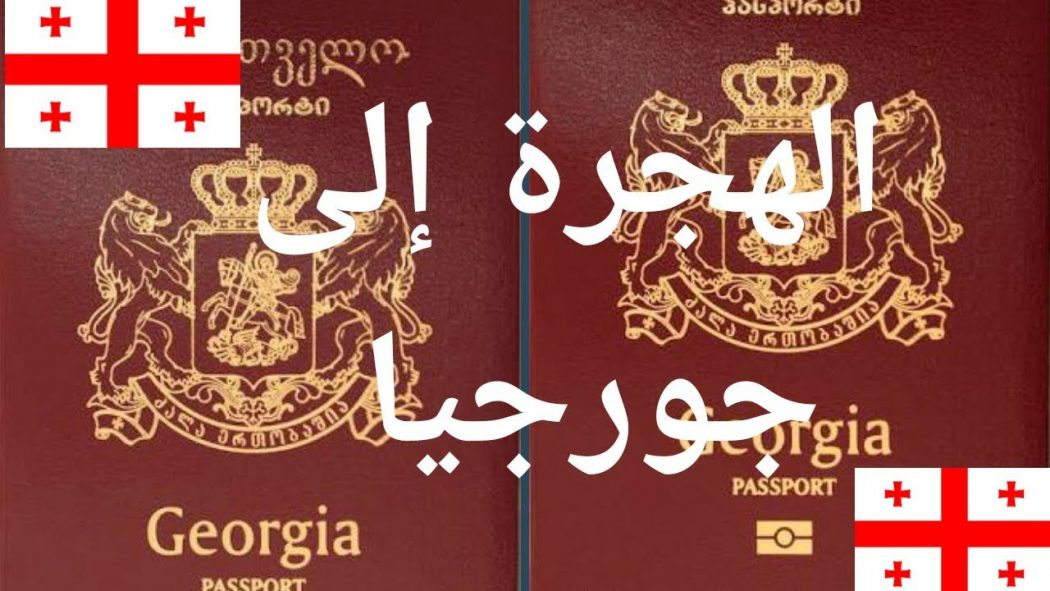 Photo of الهجرة الى جورجيا والأوراق المطلوبة للحصول على التأشيرة