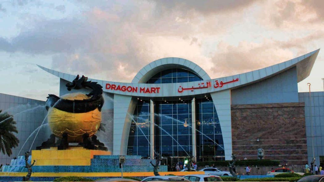 Photo of السوق الصيني في دبي