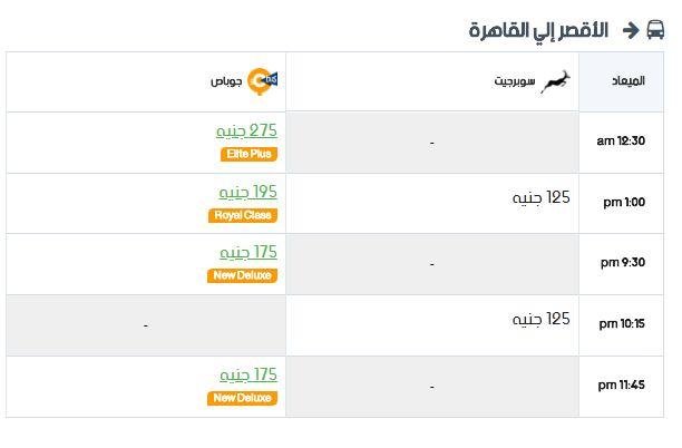 مواعيد سوبر جيت الاقصر إلي القاهرة واسعار التذاكر