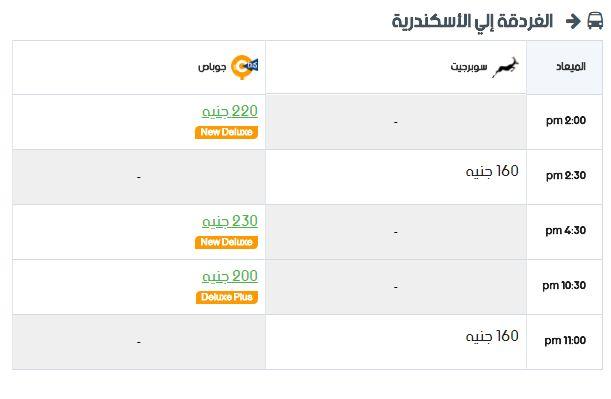 مواعيد سوبر جيت الغردقة إلي الأسكندرية واسعار التذاكر