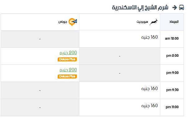 مواعيد سوبر جيت شرم الشيخ إلي الأسكندرية واسعار التذاكر