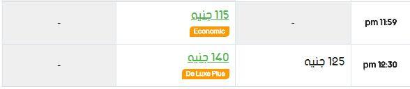 مواعيد سوبر جيت شرم الشيخ إلي القاهرة واسعار التذاكر