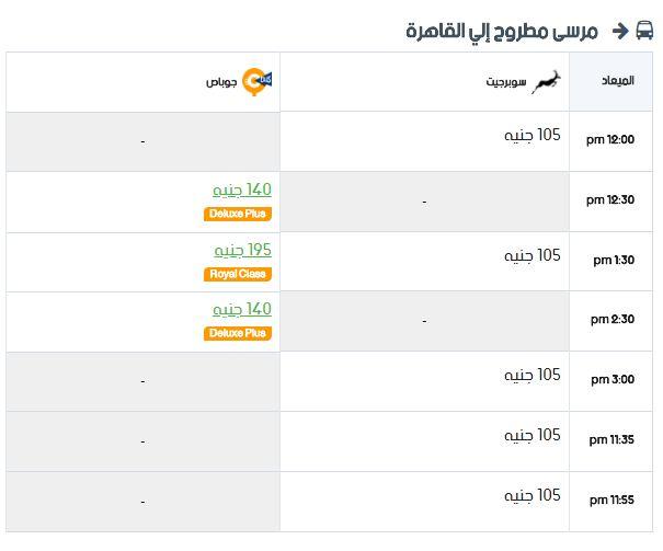 مواعيد سوبر جيت مرسى مطروح إلي القاهرة واسعار التذاكر