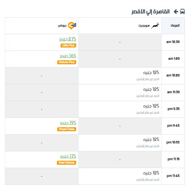 مواعيد سوبر جيت القاهرة إلي الاقصر واسعار التذاكر