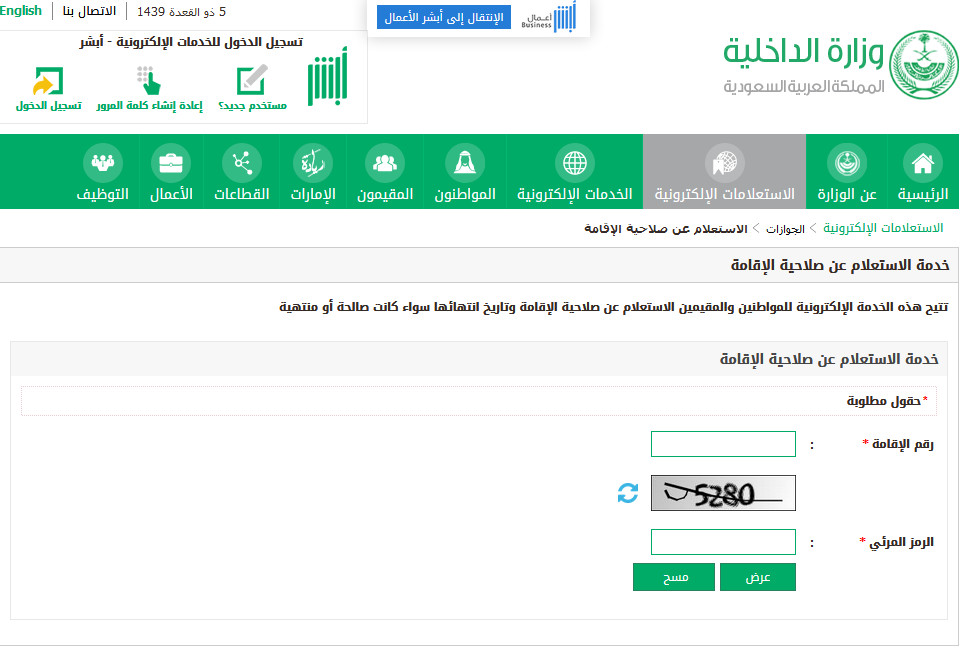 Photo of الاستعلام عن بلاغ هروب برقم الاقامة