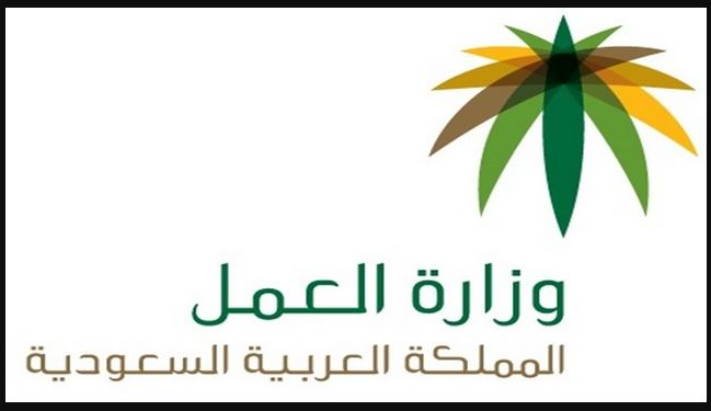 Photo of مكتب العمل الاستعلام عن وافد