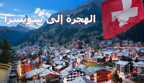 Photo of تعرف على طريقة الهجرة إلى سويسرا للمصريين والأوراق المطلوبة