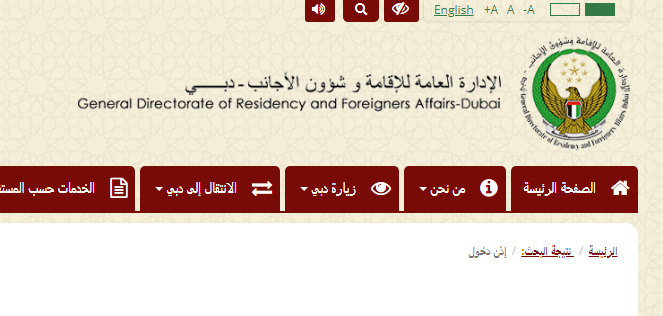 Photo of تأشيرة دبي للمقيمين في السعودية وكيفية الحصول عليه إلكترونيا بكل سهولة