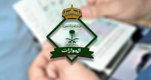 خدمة صلاحية التأشيرة