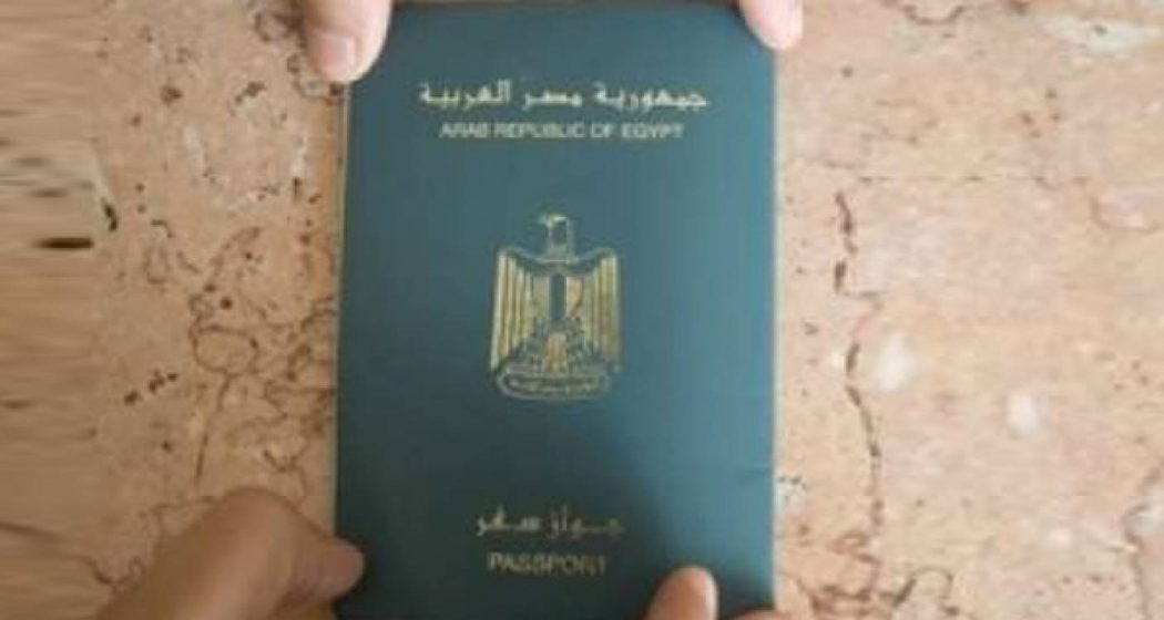 استخراج جواز سفر مصري مميكن