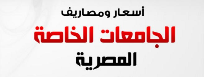 Photo of مصروفات الجامعات الخاصة في مصر 2021