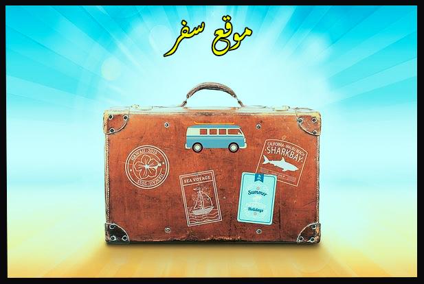 Photo of أسهل تأشيرة  للسفر إلى أوروبا يمكن أن تحصل عليها من مصر | السفر إلى الخارج