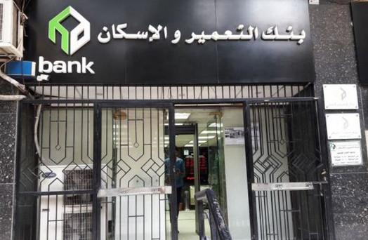 شقق بنك الاسكان والتعمير لمحدودي الدخل 2018