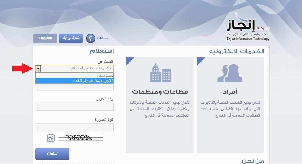شرح موقع إنجاز للاستعلام عن التأشيرات سفر