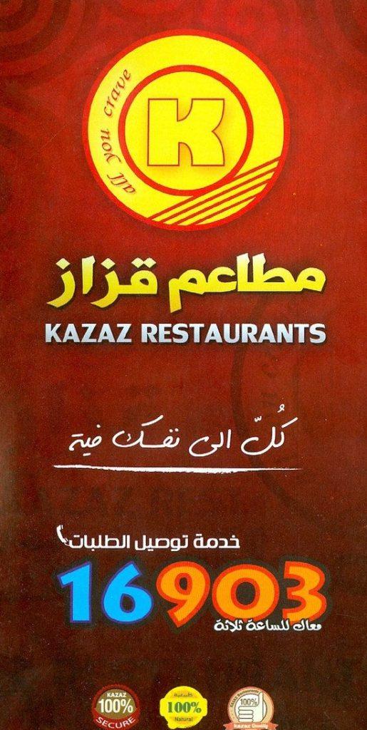 منيو وقائمة أسعار مطاعم القزاز :