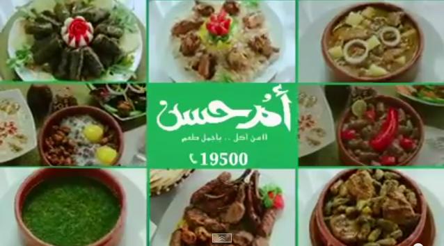 Photo of منيو وأسعار مطعم أم حسن ورقم التوصيل