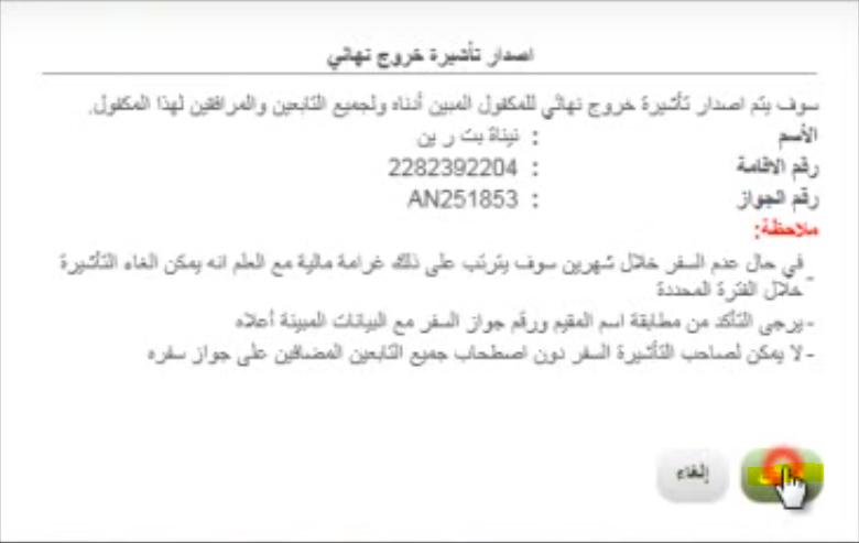 نموذج خرج ولم يعد كل المعلومات التي يبحث عنها أصحاب الأعمال بالمملكة العربية السعودية سفر