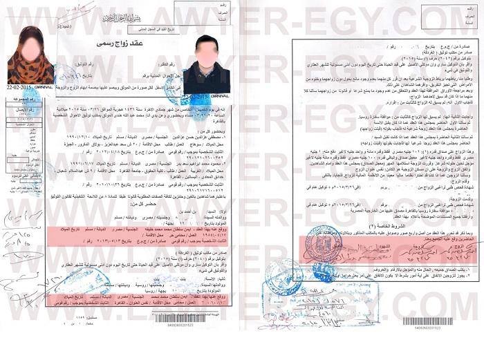 صيغة عقد زواج مصري من أجنبية بالتفصيل سفر