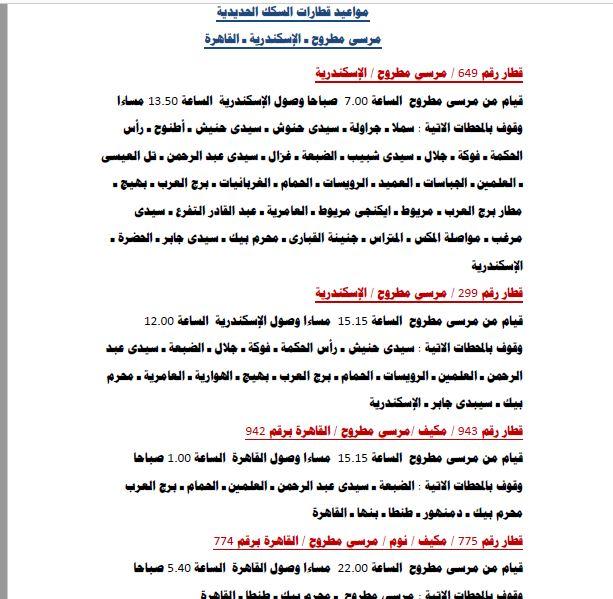 مواعيد قطارات مرسى مطروح الى القاهرة 2019