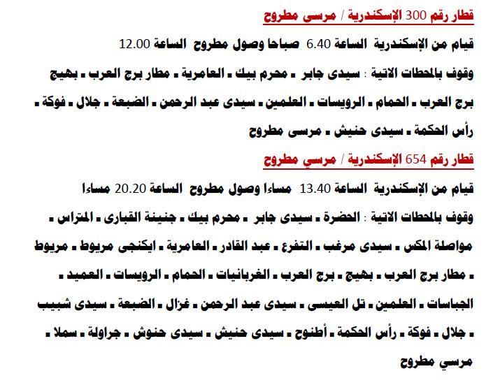 مواعيد قطارات الاسكندرية الى مرسى مطروح 2019