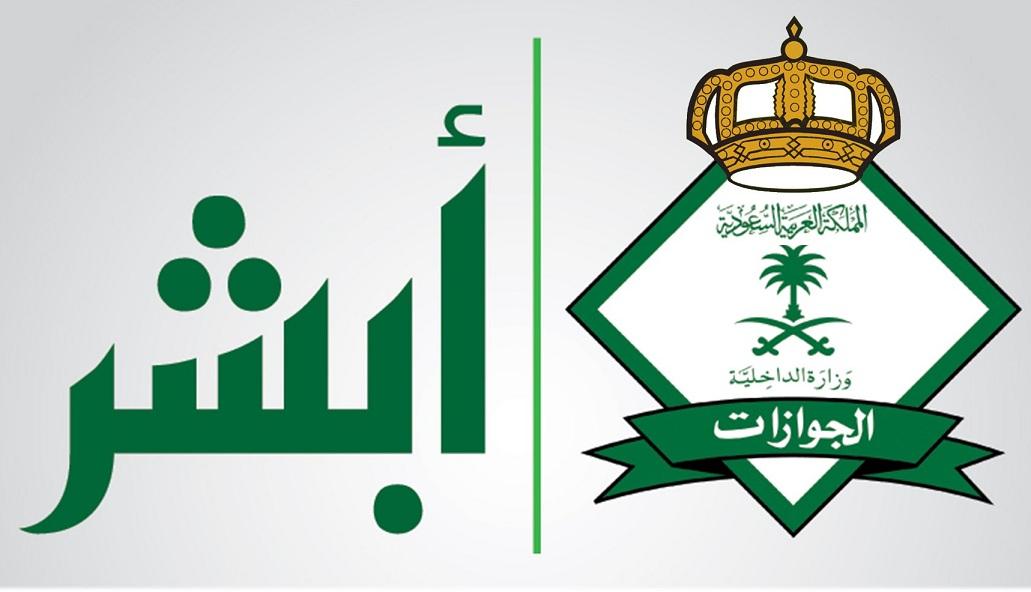 رسوم الاستقدام الجديدة للوافدين إلى السعودية
