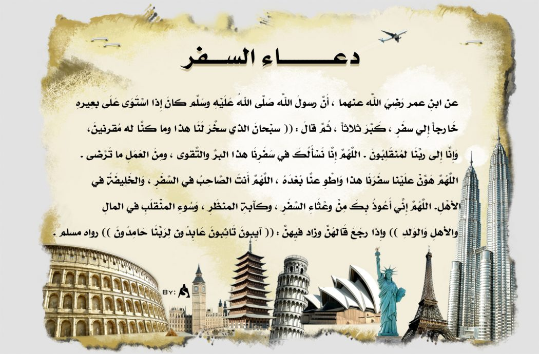 Photo of دعاء السفر والتعرف على آداب المسافر