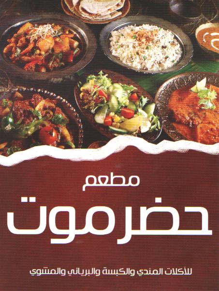 منيو وأسعار مطاعم حضر موت