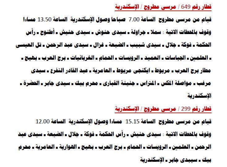 مواعيد قطارات مرسى مطروح الى الأسكندرية 2019