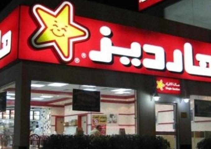 منيو وقائمة أسعار مطاعم هارديز :