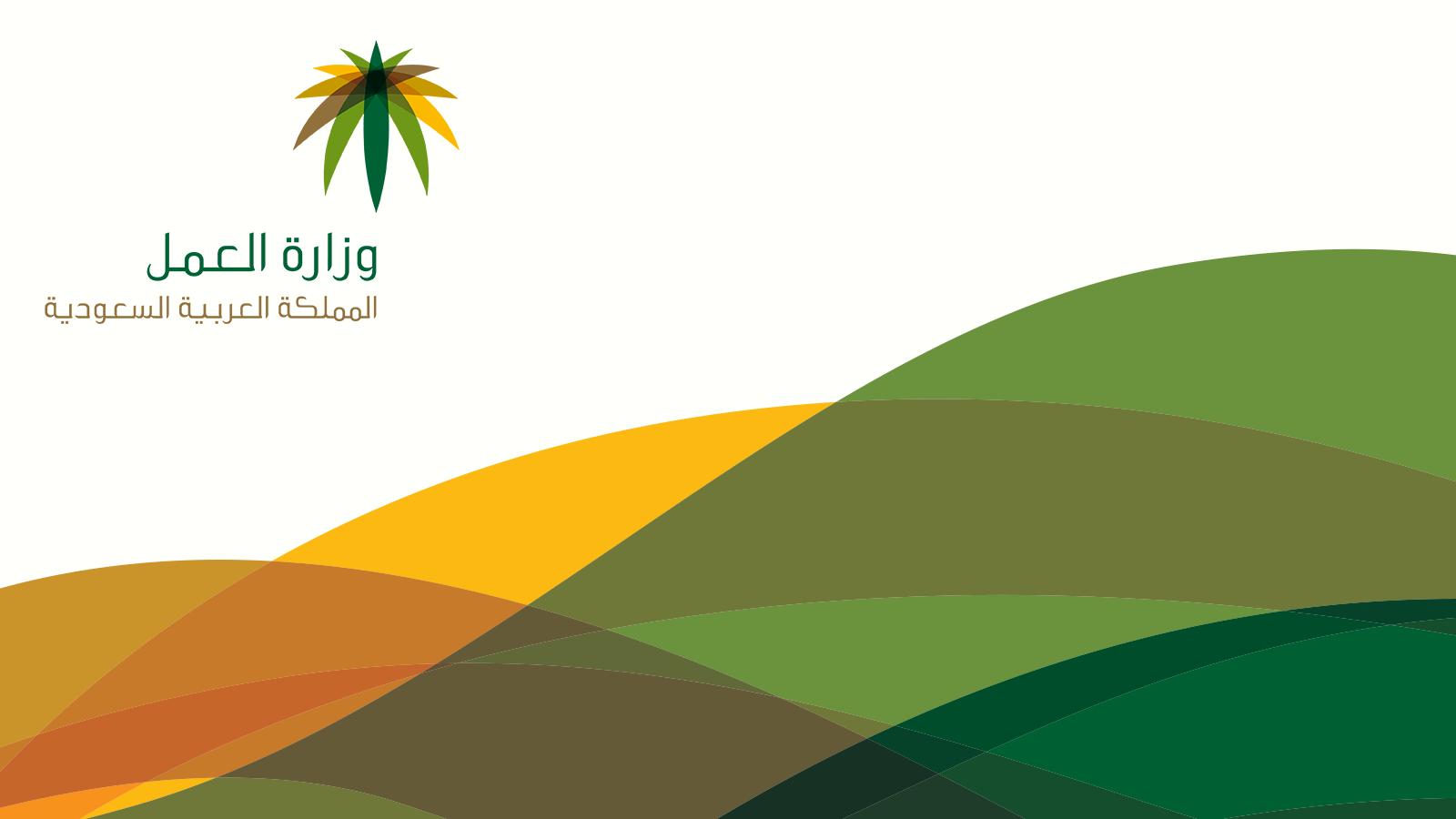 Photo of موقع وزارة العمل السعودية وطريقة التعامل معه ورابط الدخول الي الموقع