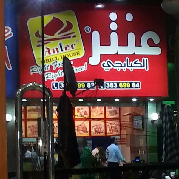 Photo of منيو اسعار مطعم عنتر الكبابجى ورقم خدمة التوصيل