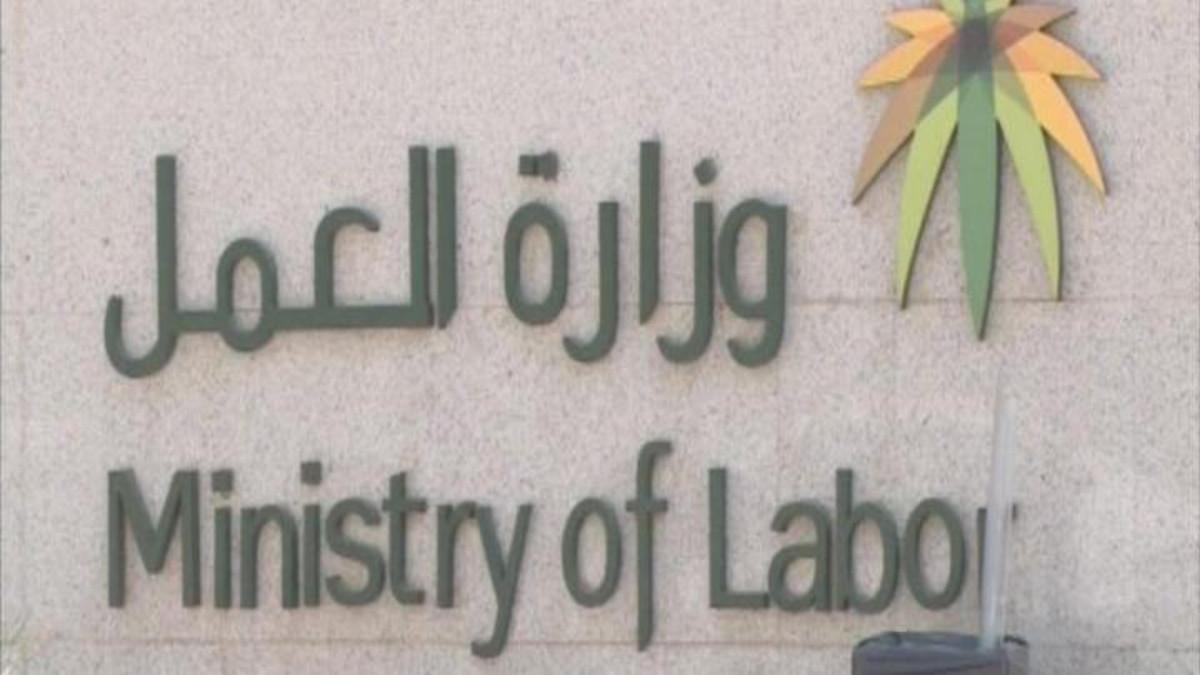 Photo of مكتب العمل الرياض ورقم مكتب العمل وفروعه