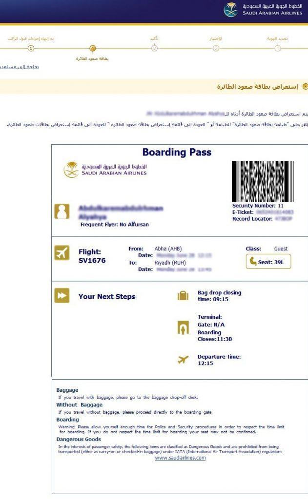 المتقاعد علامة شاي اصدار بطاقة صعود الطائرة الخطوط السعودية للرحلات الداخلية Cafedonramon Com