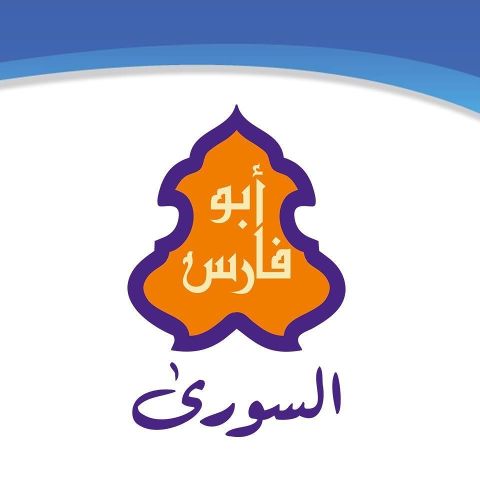 منيو وأسعار أبو فارس