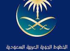 قص البوردنق الخطوط السعودية