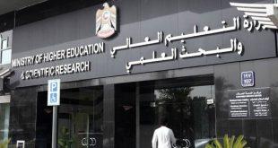 منح دراسية وزارة التعليم العالي الامارات