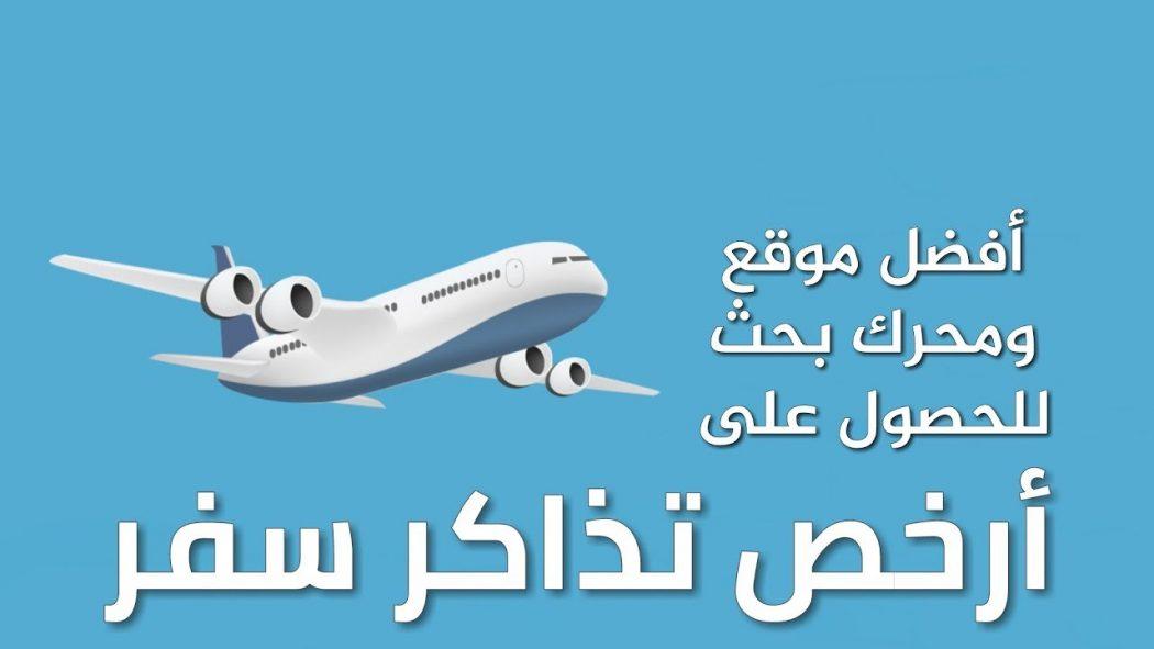 أفضل عروض طيران عروض مغرية صراحة