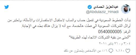 الخطوط الجوية السعودية 10