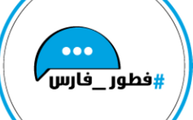 Photo of منيو وأسعار فطور فارس لألذ وجبات الإفطار