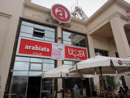 Photo of منيو وأسعار مطعم أرابياتا رقم الخط الساخن والفروع المتاحة