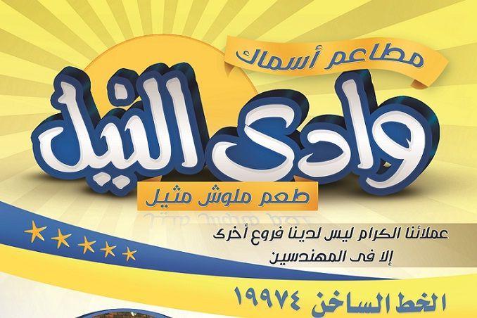 Photo of منيو وأسعار مطعم أسماك وادي النيل وفروعه في القاهرة