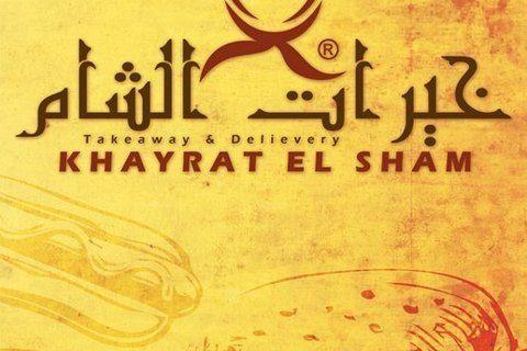 Photo of منيو وأسعار مطعم خيرات الشام وفروعه ورقم الهاتف