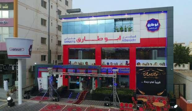 Photo of منيو وأسعار مطعم كشري أبو طارق ورقم الخط الساخن